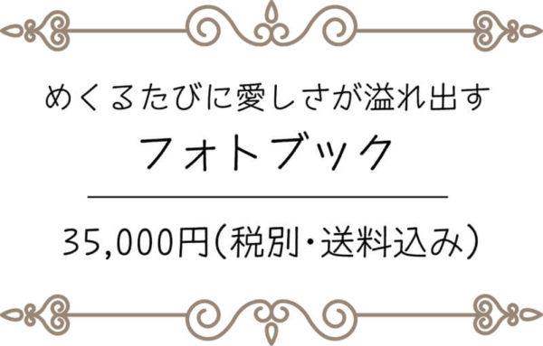 めくるたびに愛おしさが溢れ出すフォトブック35000円(税別・送料込み)
