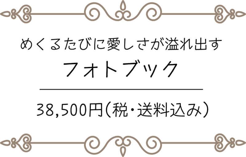 めくるたびに愛おしさが溢れ出すフォトブック38500円(税込・送料込み)